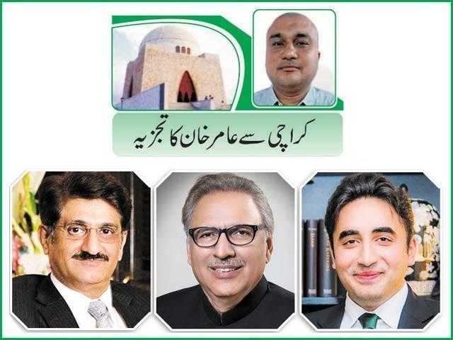 حالات نے پاکستان پیپلزپارٹی کی قیادت کے رویے کو مزید تلخ کر دیا ہے۔فوٹو : فائل