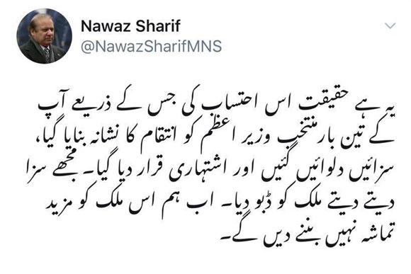 nawaz-tweet