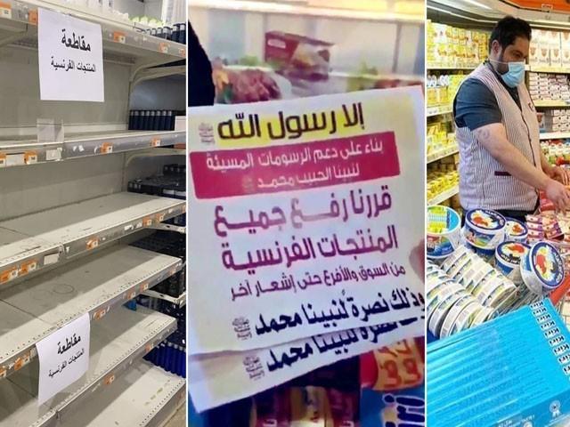 مشرق وسطیٰ کے ممالک میں فرانسیسی اشیا کا بائیکاٹ جاری ہے، فوٹو : اے ایف پی