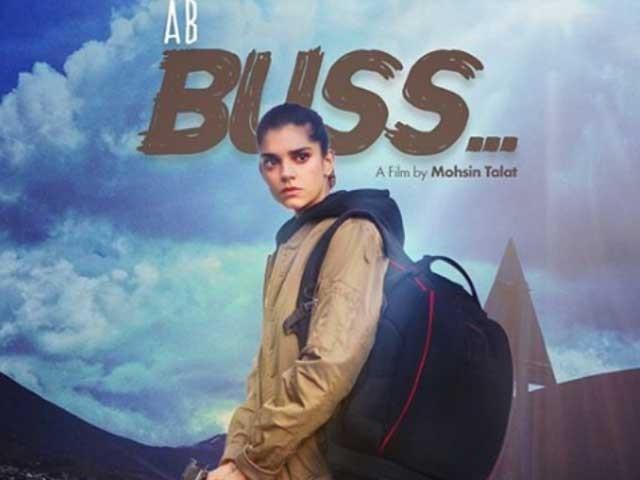 فلم میں صنم سعید نہیں مایا کا مرکزی کردار ادا کیا ہے وہ فوٹ گرانٹرنیٹ ہے