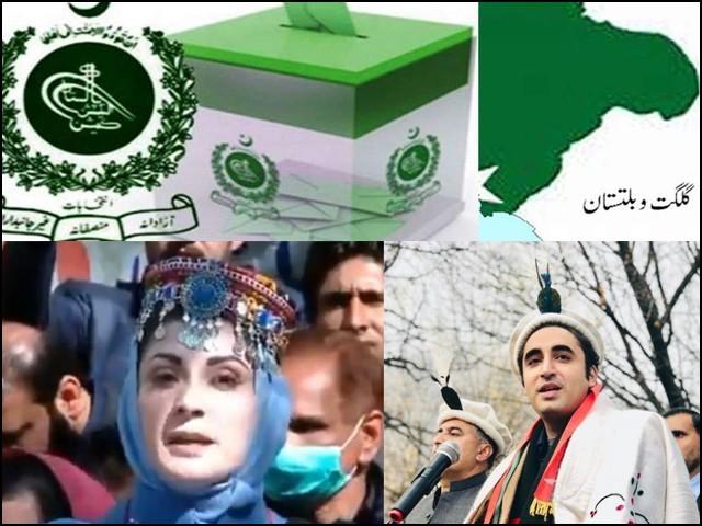 گلگت بلتستان میں ہارنے والی سیاسی جماعتوں کا احتجاج جاری ہے۔ (فوٹو: فائل)