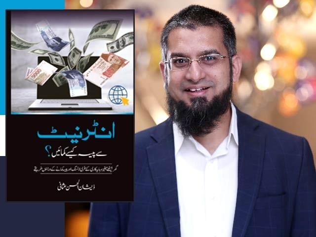 یہ اپنی نوعیت کی واحد کتاب ہے جس کی آن لائن آمدنی کے طریقوں سے پاکستان کو کھانا پکانا پڑتا ہے (فوٹو: بشکریہ گفتگو پٹی کیشنز)