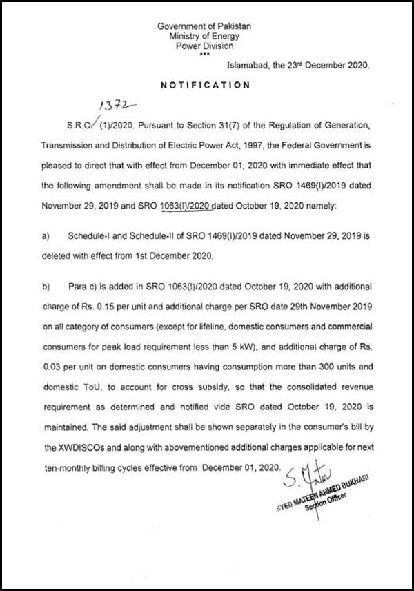 وزارت توانائی کی جانب سے جاری کردہ نوٹیفکیشن