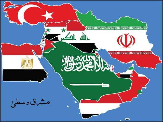 مشرق وسطیٰ میں اب نئے اتحاد بن رہے ہیں۔ (فوٹو: فائل)