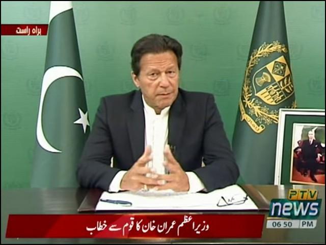 خان صاحب بس کر دیجیے! آپ وہ باتیں کر رہے ہیں جن کے خلاف آپ جاتے ہیں، کیا آپ صادق و امین ہیں؟ (فوٹو: پی ٹی وی نیوز/ یوٹیوب اسکرین گریب)