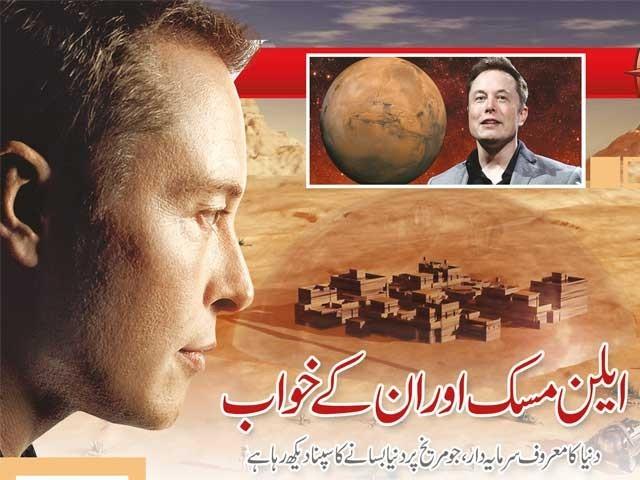 دنیا کامعروف سرمایہ دار، جو مریخ پر دنیا بسانے کا سپنا دیکھ رہا ہے۔ فوٹو: فائل