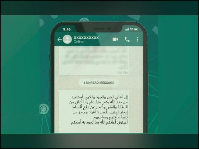 دبئی پولیس نے عوام کو خبردار کیا ہے کہ سوشل میڈیا پر درد بھری کہانیاں سنا کر پیسے مانگنے والے جعلسازوں کے جھانسے میں نہ آئیں۔ (فوٹو: دبئی پولیس ٹویٹ)