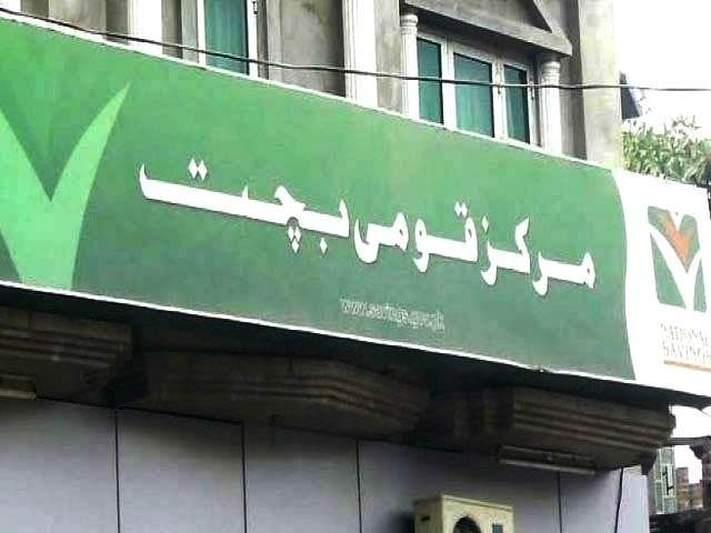 قومی بچت اسکیموں کے لیے اعلان کردہ نئی شرح منافع کا اطلاق جمعرات سے کردیا گیا (فوٹو: فائل)