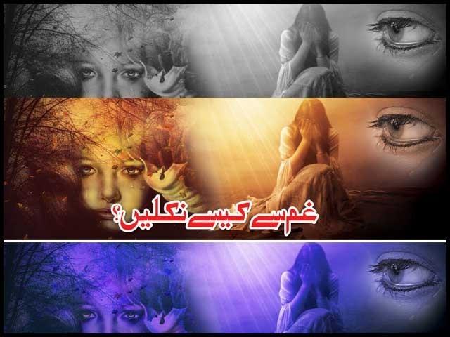 معروف عرب شاعر متنبیّ کہتا ہے: '' غم جسم کو توڑ پھوڑ کر لاغر کر دیتا ہے اور انسان کو وقت سے پہلے عمر رسیدہ بنا دیتا ہے'' ۔  فوٹو : فائل