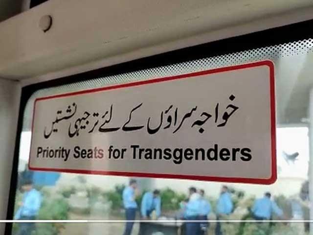 شہری خواجہ سراؤں کے لیے مختص نشستوں پر بیٹھنے سے اجتناب کریں، ترجمان ٹرانس پشاور (تصویر:  ایکسپریس)