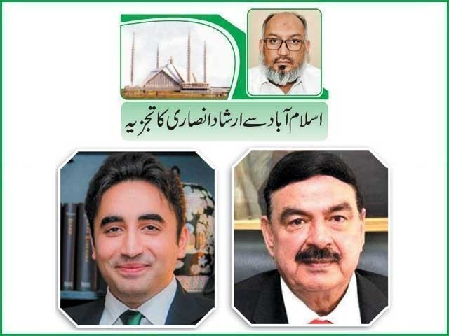 پاکستان میں بھی داخلی وخارجی سطح پر سرگرمیوں میں تیزی آرہی ہے اور الیکشن کمیشن آف پاکستان بھی متحرک ہوگیا ہے۔فوٹو : فائل
