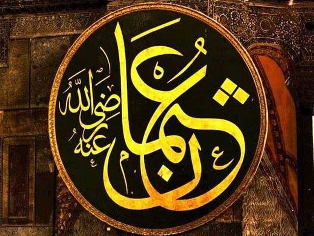 نطق احمدؐ سے ملی تھی جن کو جنت کی نوید ہاں! وہ داماد شہہ ابرار ؐ ، ذو النورین ؓ ہیں ۔  فوٹو : فائل