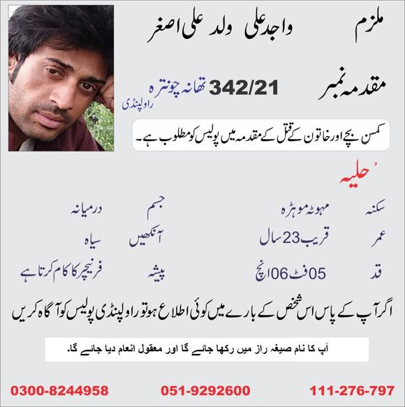 wajid ali Killer 2