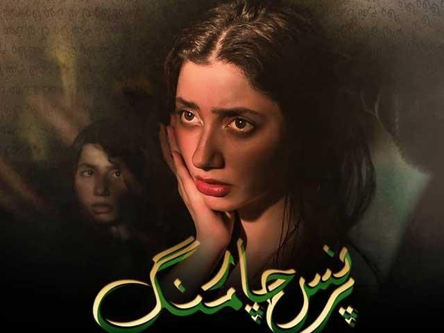 فلم میں ماہرہ خان نے  زاہد احمد کی بیوی کا کردار ادا کیا ہے جو اپنے شوہر کی توجہ پانے کی منتظر رہتی ہے فوٹوانٹرنیٹ